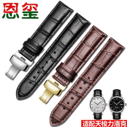恩玺 力洛克手表带适配1853天梭 T41 T006 俊雅T063 蝴蝶扣男表带