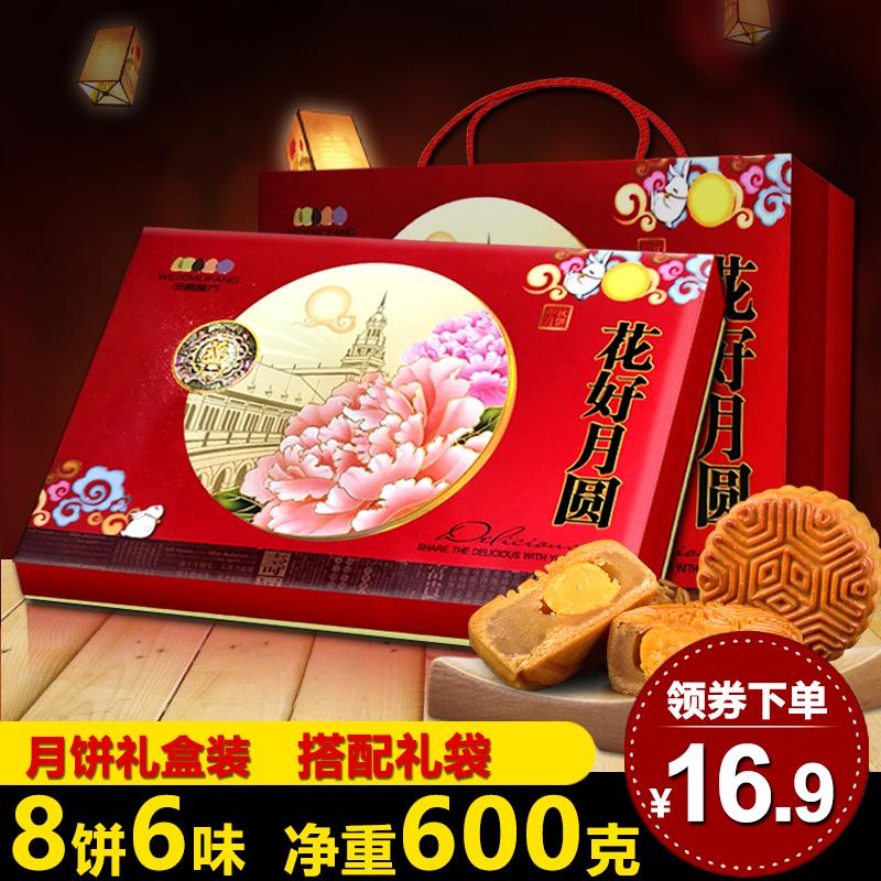味禧魔方 广式月饼礼盒装蛋黄莲蓉五仁豆沙多口味 中秋节送礼团购