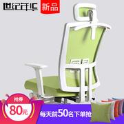 世纪年华 人体工学椅电脑椅 家用办公椅座椅护腰透气简约靠背转椅