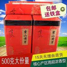 2018年新茶现货雨前霍山黄芽安徽茶叶浓香黄牙高山黄茶500g包邮