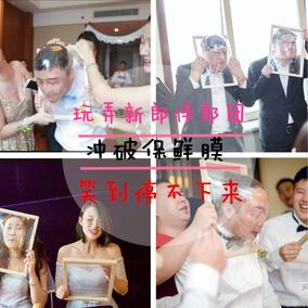 整新郎伴郎团整蛊拦门婚礼堵门创意接亲玩游戏道具保鲜膜木框成品
