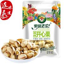 405g袋坚果零食特产炒货干果果仁临安市135gx3特价香辣腰果