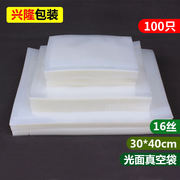 30*40 large transparent vacuum food bag cooked vacuum bag plastic bag sealing pocket packaging bag custom wholesale