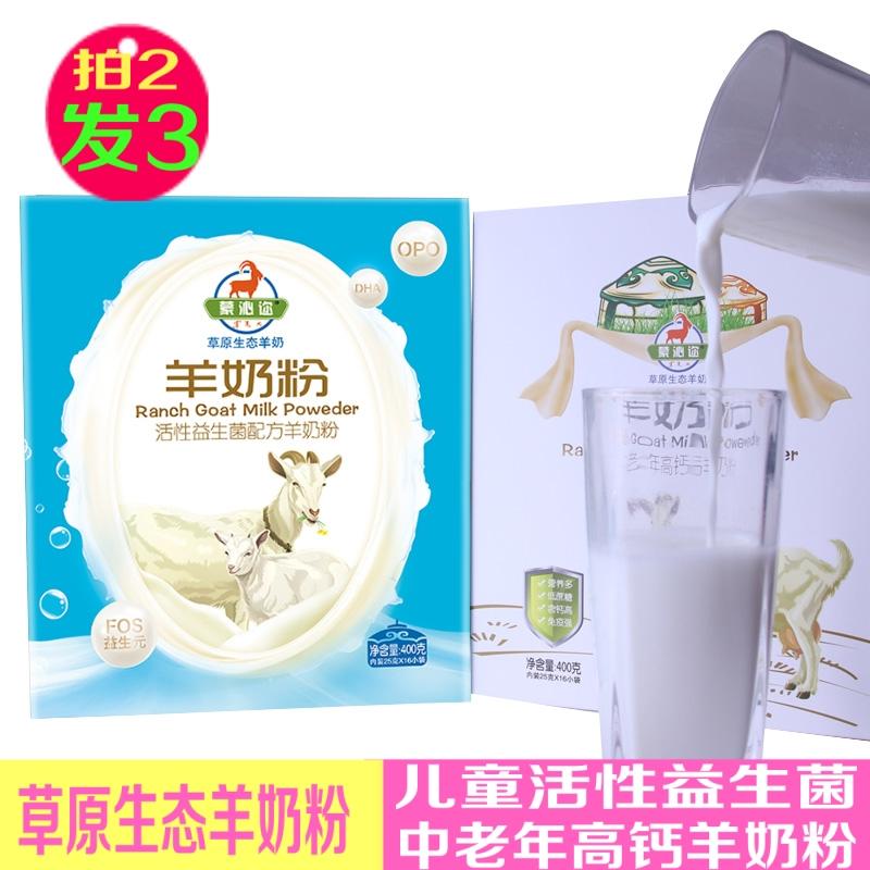 2送1)蒙沁迩羊奶粉400g中老年高钙儿童活性益生菌草原生态羊奶粉