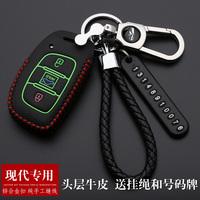 现代瑞纳车钥匙套