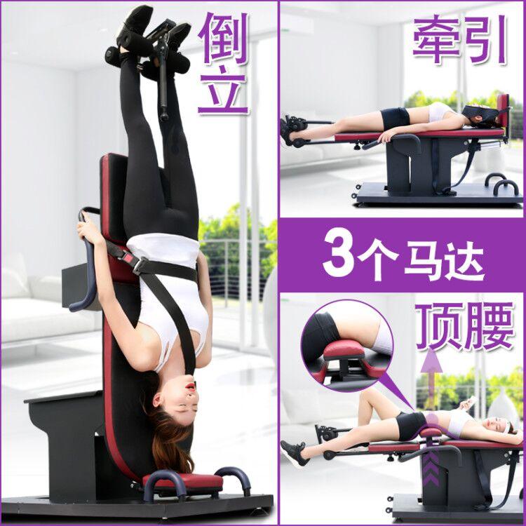 倒立机家用电动增高器材牵引颈腰椎间盘长腿物理床人身体拉伸神器