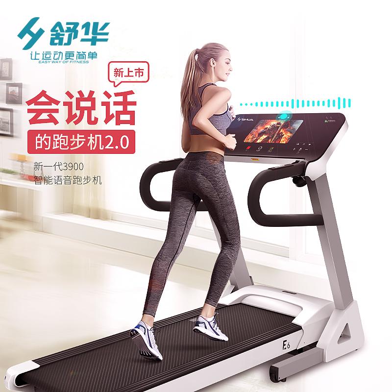 阿里智能舒华跑步机家用款可折叠超静音减震室内健身器械SH-3900