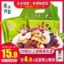 组合装礼盒780g包混合坚果30每日坚果大礼包孕妇儿童款