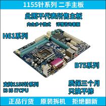 1155-контактный серии I3 I5 Обои B75 подержанные материнской платы других компьютера подержанные системной платы процессора набор Распродажа