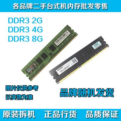 内存8g二手 DDR3 1600台式电脑清仓拆机二手内存条