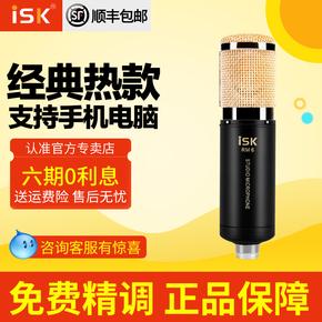 ISK RM-6 RM6专业录音麦克风 主播喊麦话筒手机直播唱歌声卡套装
