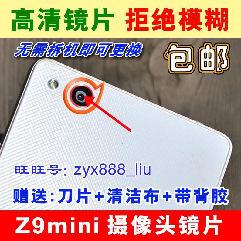 努比亚 Z9 mini后摄像头镜片 中兴 Z9 mini镜头盖 照相机玻璃镜面