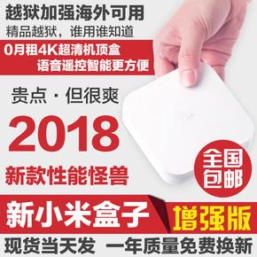 Xiaomi/小米 小米盒子3 增强版4K高清海外版电视机顶盒子无线WiFi