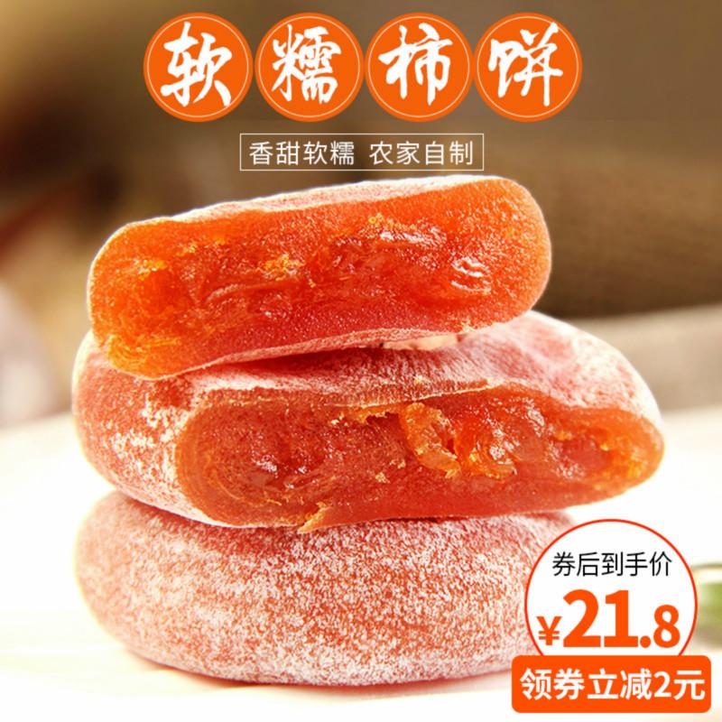富平农家霜降柿饼