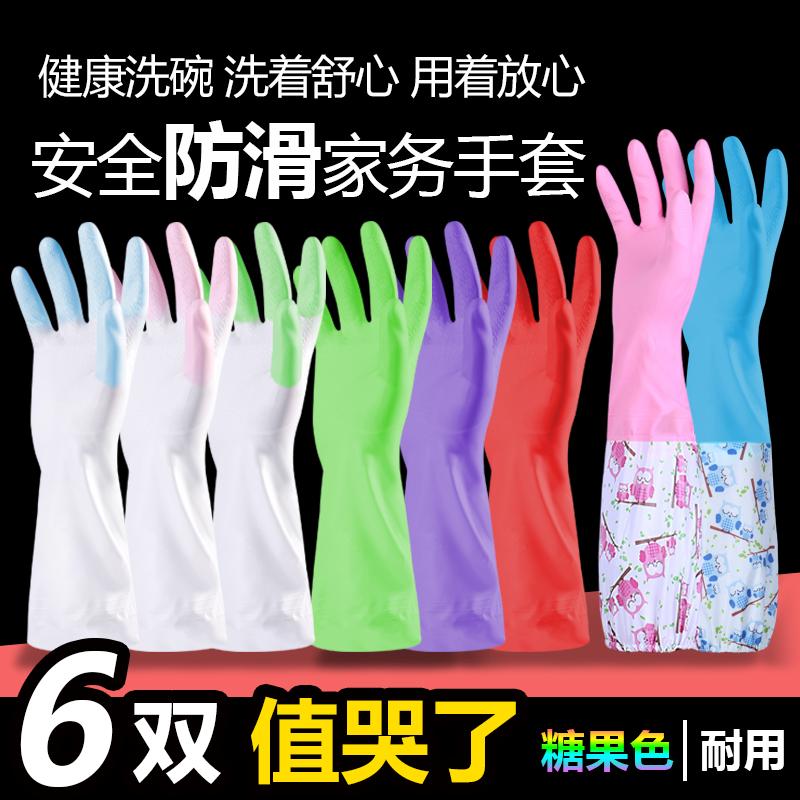 清洁洗碗手套