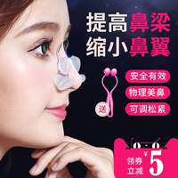 Japanese beauty nose artifact nose nose thin nose beautiful nose clip narrow nose nose nose nose correction nose height increase device vibrating