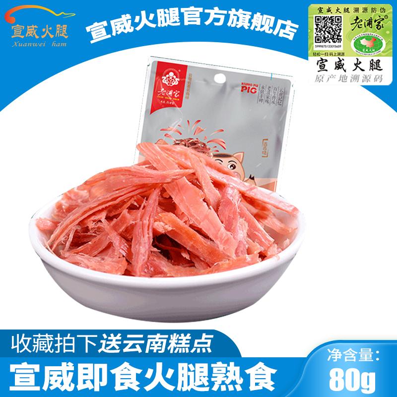 【宣威火腿熟食80g】 猪肉干肉脯云南特产零食手撕开袋即食火腿丝