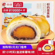 轩妈家蛋黄酥6枚装 红豆味雪媚娘麻薯网红软糯糕点美食早餐零食