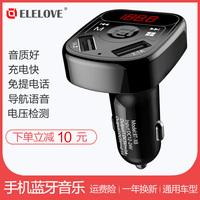 车载u盘音乐接收器汽车蓝牙MP3播放器通用型免提电话导航fm发射器