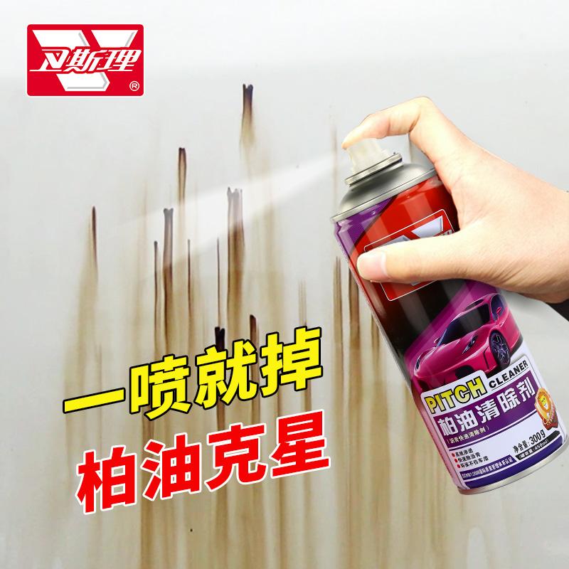 卫斯理柏油清除剂沥青清洁剂汽车用不伤漆面清洗强力去胶剂除树胶