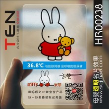 Design of Baby Swimming Business Card in Miffy Diaper Maternal and Infant Shop