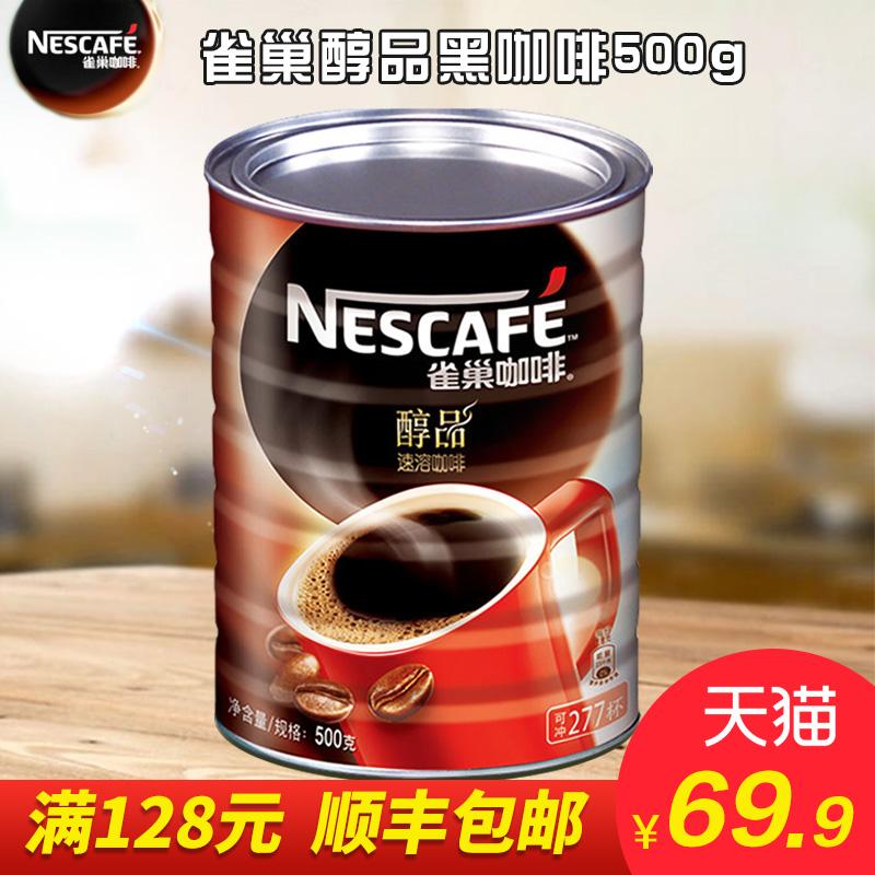 雀巢咖啡黑咖啡