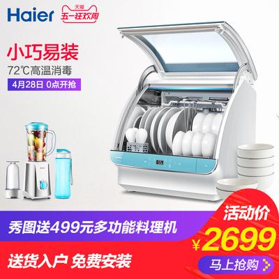 海爾自動洗碗機