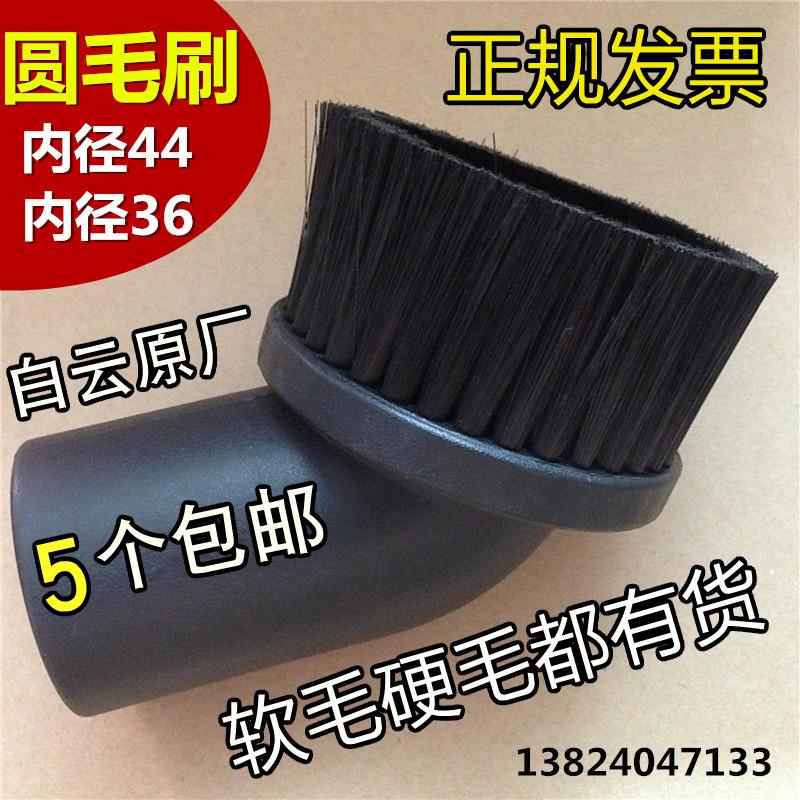 洁霸吸尘器圆毛刷吸头毛头BF501 BF502配件通用软管接头圆毛刷头