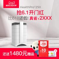 瑞士IQAir AURA HealthPro 250空气净化器室内 家用除甲醛除雾霾
