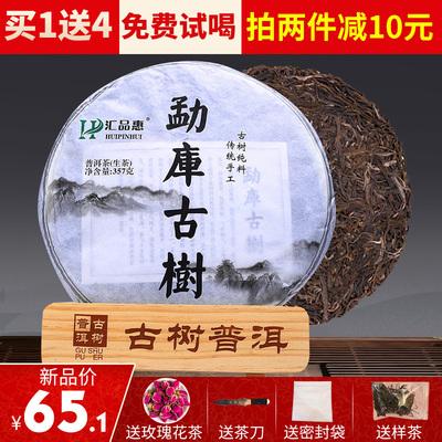 买一送四特级七彩云南普洱生茶勐库古树茶饼纯料散装茶叶纯手工