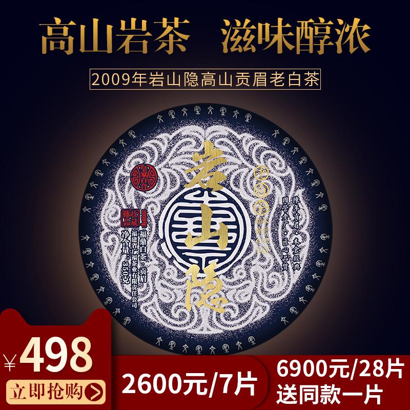 Чай Гонг Мэй Артикул 592706445697