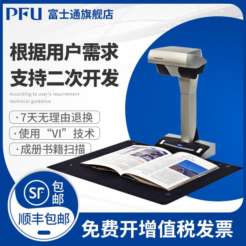 富士通SV600高拍仪 高清高速扫描仪 便携办公设备 A3A4文件 文档