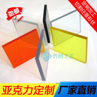 Acrylic sheet processing custom custom organic glass sheet parts bending printing engraving