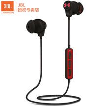 JBL UA升级版安德玛无线蓝牙运动耳机跑步入耳塞式耳机