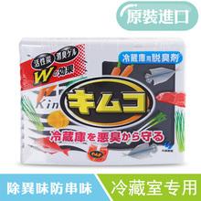 日本小林冰箱除味剂 杀菌消毒家用冰箱冷藏柜除臭剂盒去异味神器