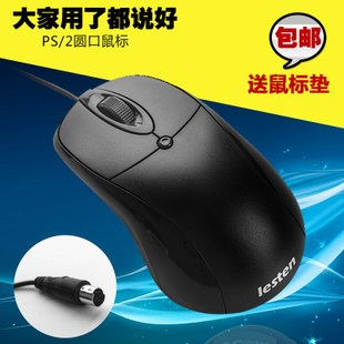 台式电脑圆孔 圆口PS2接口鼠标办公家用有线鼠标光电圆头鼠标包邮