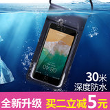Swimming mobile phone waterproof bag diving set touch screen dust-proof hanging neck phone shell photo universal Apple Huawei vivo