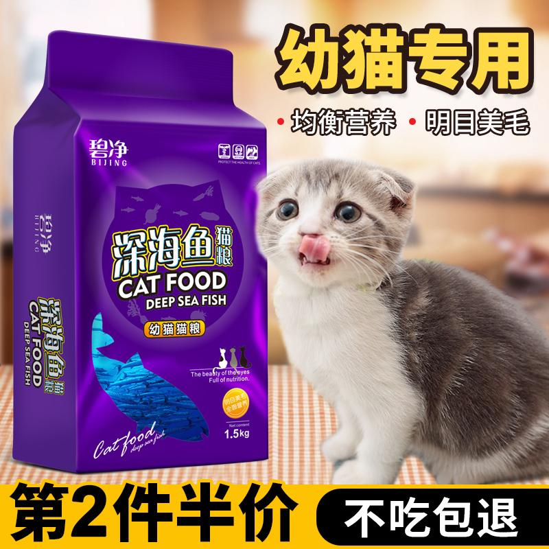 幼猫专用猫粮适合1-4-12个月小猫幼猫奶糕深海鱼营养主粮3斤包邮图片