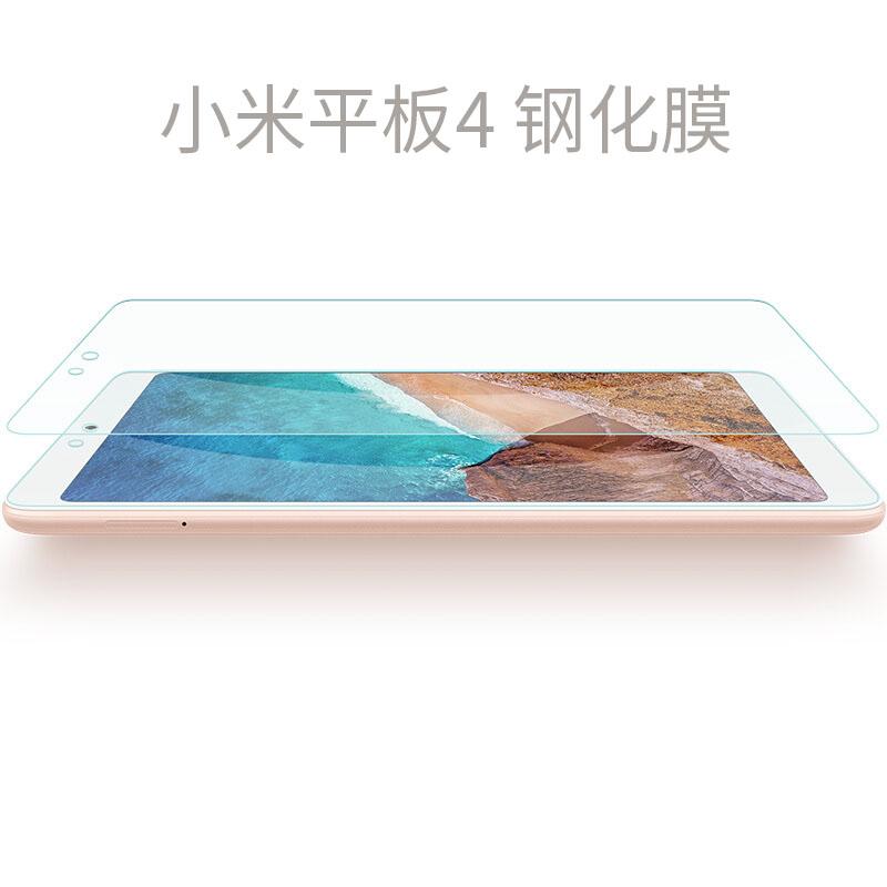 小米平板4钢化膜全屏覆盖抗蓝光透明8寸10.1寸小米平4plus玻璃膜