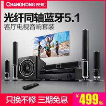 Changhong长虹CH138电视家庭影院5.1音响套装家用客厅环绕音箱