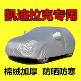新凯迪拉克xt5车衣车罩CT6冬季防晒防雨防寒xts ATSL加厚汽车专用