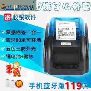 小型热敏打印机 超市价签贴纸条码二维码不干胶打印自动接单票据
