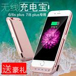 iPhone7无线充电器宝背夹电池6/7/8plus苹果6S手机壳专用8P冲电源