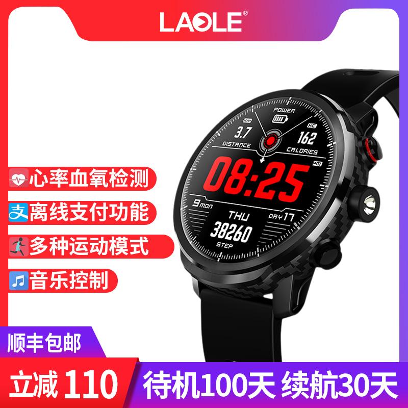 LAOLE户外跑步健康男华为多功能亿能运动手表