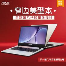 【2019年新款】Asus/华硕Y4000轻薄便携学生商务办公本手提游戏笔记本电脑独显14英寸超薄窄边框正品2019款