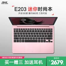 Asus E203NA超薄轻薄便携迷你笔记本电脑学生商务办公手提上网本四核女生电脑粉色白色11.6英寸分期新 华硕