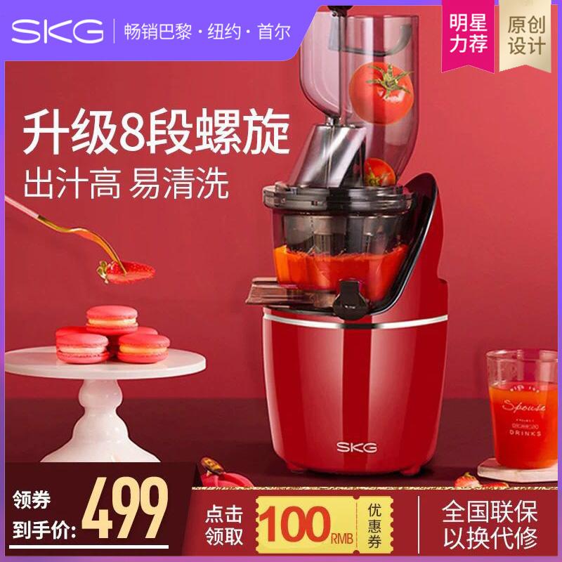 SKG A8大口径原汁机家用全自动炸果汁榨汁机果蔬多功能渣汁分离