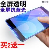 雅兰仕 魅族魅蓝note6钢化膜6t/note5/6全屏发给E3魅蓝X/E/E2手机抗蓝光玻璃膜贴膜
