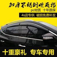 汽车门窗户车窗雨眉专用晴雨挡改装遮雨板16/17/18款15防雨条雨档