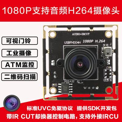 200万H264 高清1080P   IRCUT带音频视频会议 USB摄像头模组 模块年货节